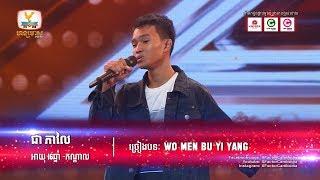 16ឆ្នាំទេចិត្តខ្លាំងច្រៀងបទល្បីរបស់ចិនទៀត - X Factor Cambodia - Judge Audition - Week 2