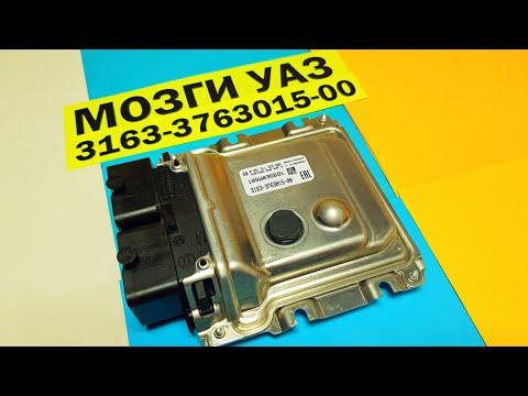 ЭБУ (Мозги) на УАЗ Патриот с двигателем 409 ЗМЗ. Обзор контроллера Бош МЕ17.9.71 3163-3763015-00.