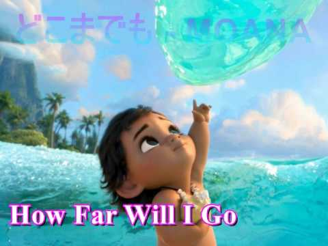 How Far Will I Go Romanized Japanese lyrics (from the movie ''Moana'')