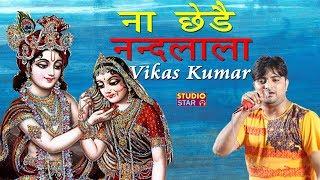 विकास कुमार ने कृष्ण जी का ऐसा भजन गया एक बार सुनोगे तो बार बार मन करेगा सुनने का | Vikas Kumar