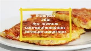 НАЛЕТАЙ Вкуснющие Драники из картошки рецепт