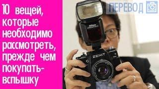 10 Вещей которые вы должны знать перед покупкой фотовспышки 01 Перевод |  Фотоазбука