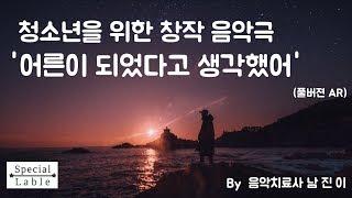 풀버젼 AR|청소년 음악극|어른이 되었다고 생각했어|서울문화재단 후원작