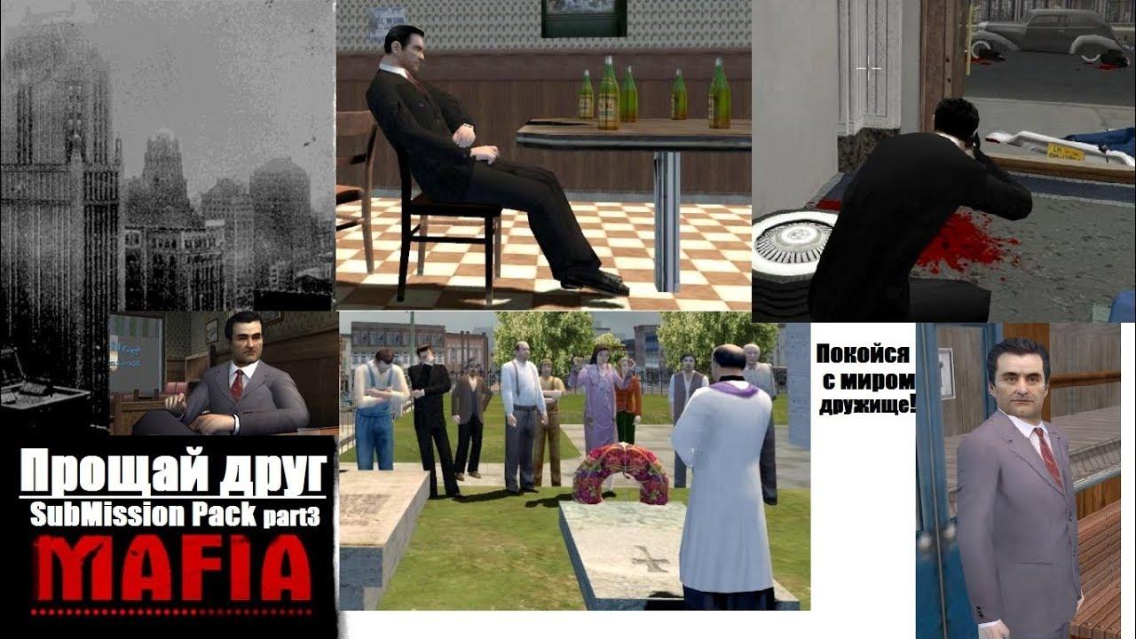 посуточно секреты в игре мафия 3 сценарий включены наиболее