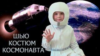 видео костюм космонавта своими руками