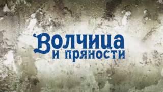 Волчица и пряности - Opening (Русский дубляж)(, 2010-05-23T07:39:37.000Z)
