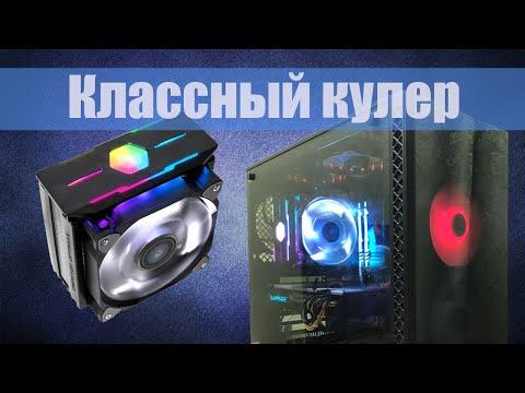 Кулер Zalman CNPS10X Optima II White