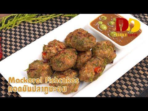 Mackerel Fish Cakes   Thai Food   ทอดมันปลาทูชะอม - วันที่ 17 Aug 2019