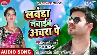 लवंडा नचाईब अचरा पे I #Deepak Tiwari I Lawanda Nachaib Achara Pe I 2020 Bhojpuri Superhit Song