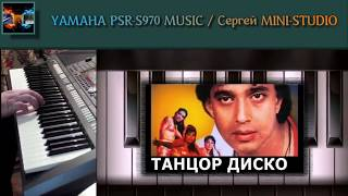 Disco Dancer-Jimmi Jimmi Aaja Aaja REMIX 2018 создан created на синтезаторе Yamaha PSR-S970