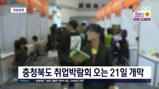충북 취업박람회 21일 개막