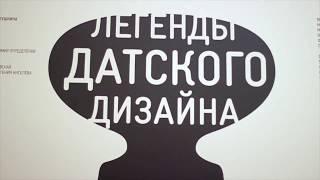 видео Выставка «Легенды Датского дизайна» в ГМИИ им. А. С. Пушкина на Волхонке