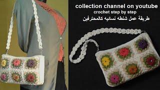 كروشيه شنطه نسائيه / شرح تركيب البطانه باحتراف | crochet easy bag # كولكشن collection #