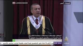 Gambar cover محاضرة للرئيس التركي رجب طيب أردوغان في جامعة قطر