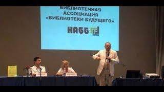 Крым- 2017 : Конференция НАББ, первая сессия