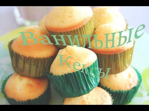 Как приготовить ванильные кексы