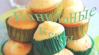 Как приготовить ванильные кексы(Я предлагаю приготовить вместе со мной, один из самых вкусных и простых рецептов выпечки - ванильные кексы,..., 2015-07-01T14:59:19.000Z)
