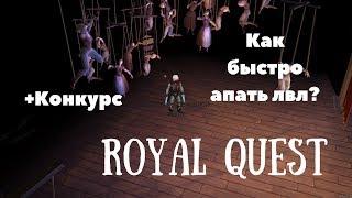 Royal Quest - Как быстро апать лвл?/РОЗЫГРЫШ