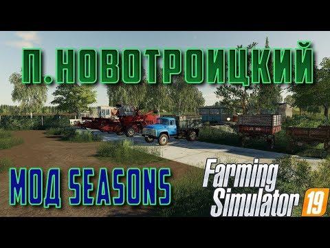 🔴  Farming Simulator 2019 п.НОВОТРОИЦКИЙ