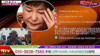 락Tv 생방 17/10-16(월) 박근혜대통령 1심 마지막 재판 문자중계