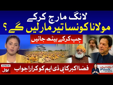 Fiza Akbar Slams Molana Fazlur Rehman