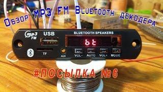 #Посылка из Китая 6. MP3 FM Bluetooth декодер