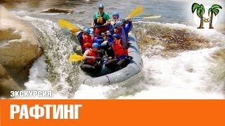 РАФТИНГ НА ПХУКЕТЕ | RAFTING AT PHUKET(Программа экскурсии, фото, отзывы: http://www.phuket-cheap-tour.ru/rafting_na_phukete.php PHUKET CHEAP TOUR. Все экскурсии Пхукета. English:..., 2016-03-18T03:56:54.000Z)