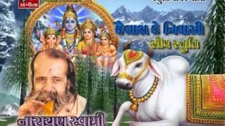 Narayan Swami Kailash Ke Niwasi Shiv Stuti