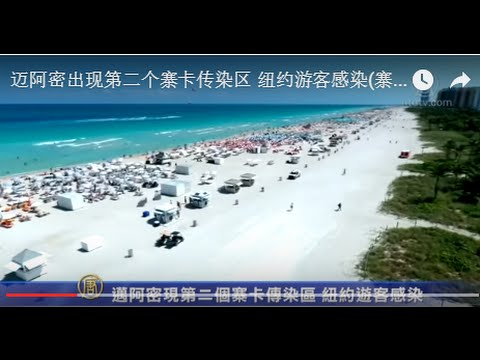 迈阿密出现第二个寨卡传染区 纽约游客感染(寨卡病毒_迈阿密海滩)