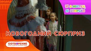 Новогодний сюрприз Короткометражный детский фильм