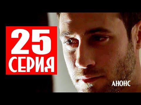ЖЕСТОКИЙ СТАМБУЛ 25 СЕРИЯ РУССКИЙ ПЕРЕВОД сюжет и дата выхода