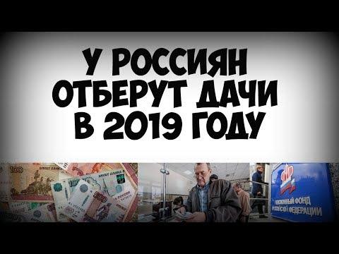Смотреть У россиян отберут дачи в 2019 году онлайн
