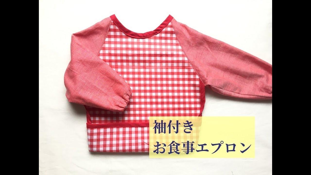 d1f83ba3d5e6f 袖付きお食事エプロンの作り方 型紙あり ☆ sleeve apron - YouTube