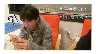 레오(LEO) 바다여행 EP.2 - MBTI 전격 공개!