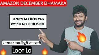 Amazon Maha Dhamaka Loot December 2020 | Amazon Prime | Amazon New Offers | Amazon Bug