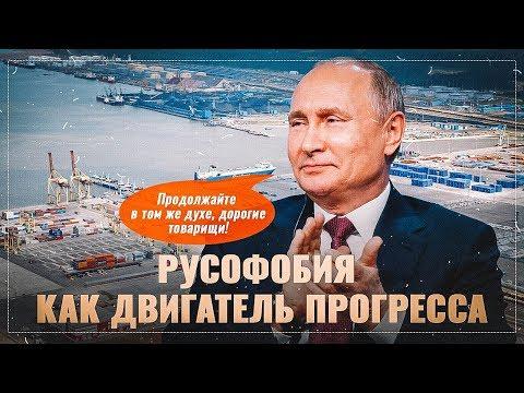 Прибалтийская русофобия обеспечила