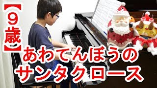 もうすぐクリスマス   ☆チャンネル名『ぴーあおチャンネル』に変えまし...