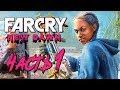 Прохождение Far Cry New Dawn Часть 1 НОВЫЙ РАССВЕТ 2K60FPS mp3