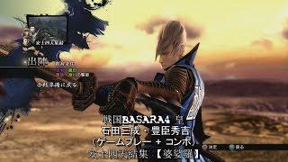 Sengoku BASARA 4 Sumeragi I thought I get no damage in this but loo...