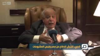 مصر العربية | يحي قدري: القوات المسلحة للدفاع عن مصر وليس المشروعات