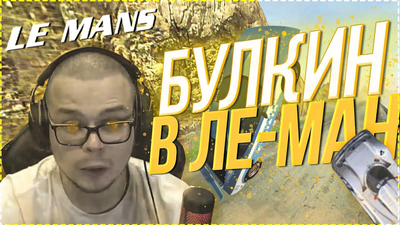 СМЕШНЫЕ МОМЕНТЫ С БУЛКИНЫМ №2 (BeamNG + GTA5RP)