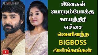 A Bigg Boss fan trolls Gayathri and Snehan - 2DAYCINEMA.COM