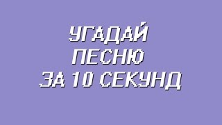 УГАДАЙ ПЕСНЮ ЗА 10 СЕКУНД | РУССКИЕ ХИТЫ |GUESS THE SONG IN 10 SECONDS