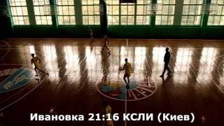 Гандбол. ФИНАЛ. КСЛИ (Киев) - Ивановка - 18:25 (2 тайм). Кубок Мелитополя, 2002 г. р.
