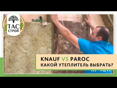 Сравниваем Утеплитель для стен каркасного дома Кнауф и Парок| Сравниваем утеплитель Knauf и Parok|