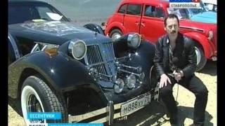 В Ессентуках открылась выставка ретро-автомобилей
