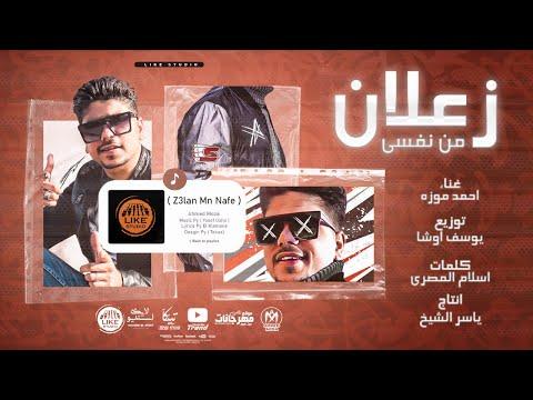 مهرجان زعلان من نفسى ( وارث رجولة ) احمد موزه - توزيع يوسف اوشا - انتاج لايك استوديو ياسر الشيخ 2021