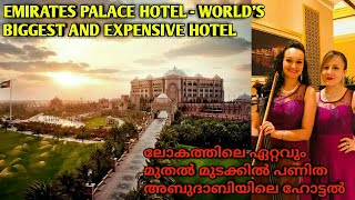 Most Luxurious Hotel in The World/Emirates Palace Hotel Abudhabi/Most expensive Hotel in World,Dubai