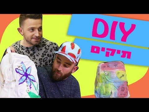 לאון & יואב נכנסים לארון   DIY תיקים
