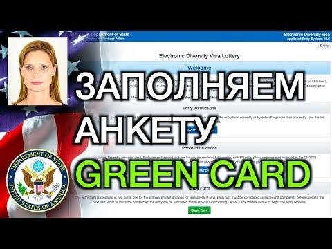 ГРИН КАРД Лотерея США ПОШАГОВАЯ ИНСТРУКЦИЯ ПО ЗАПОЛНЕНИЮ АНКЕТЫ Green Card DV2021